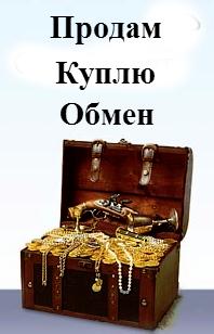 Покупка-Продажа-Обмен